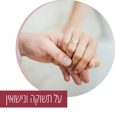 על תשוקה ונישואין