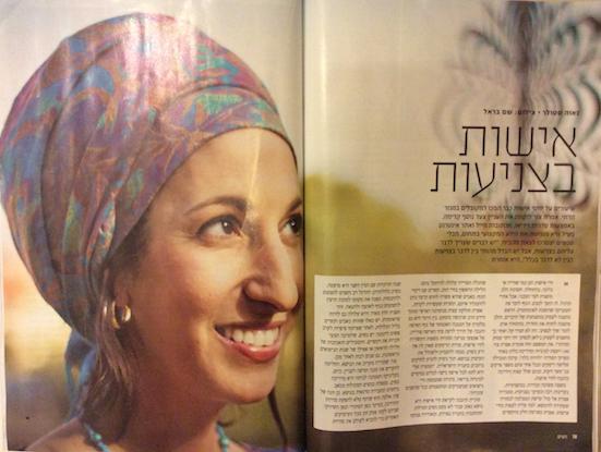 אפרת צור ראיון מגזין נשים